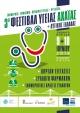Το Σαββατοκύριακο το 3ο Φεστιβάλ Υγείας στην πλαζ ΕΟΤ