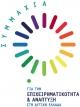 Ενημερωτική εκδήλωση σήμερα στο Αγρίνιο για τις δράσεις «Εξωστρέφεια –Διεθνοποίηση Μ.Μ.Ε.» και «Ενίσχυση σχεδίων έρευνας ανάπτυξης καινοτομίας, στoυς τομείς προτεραιότητας της RIS3»