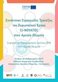 Αρχαία Ολυμπία: Περιφερειακό Δίκτυο στο πλαίσιο του έργου CI-NOVATEC με σκοπό τις τοπικές συνέργειες Τουρισμού