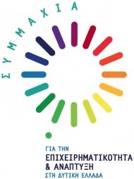 """Συνεδριάζει αύριο το δίκτυο """"Συμμαχία για την Επιχειρηματικότητα και Ανάπτυξη στη Δυτική Ελλάδα"""
