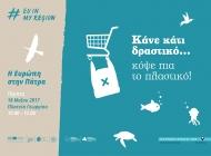 Περιφέρεια Δυτικής Ελλάδας: «Κάνε κάτι δραστικό, κόψε πια το πλαστικό» - Αύριο η δράση με τα σχολεία για το Περιβάλλον