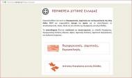 Ειδικό Πληροφοριακό Σύστημα για τη μετάδοση των αποτελεσμάτων των Περιφερειακών - Δημοτικών Εκλογών και Ευρωεκλογών