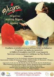 Εορταστικό Μπαζάρ το Σάββατο στην Πάτρα απ' την «Φλόγα» και την Περιφέρεια Δυτικής Ελλάδος- Ποια σχολεία συμμετέχουν