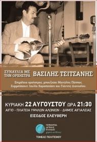 Συναυλία με την Ορχήστρα Βασίλης Τσιτσάνης στα Ψηλά Αλώνια του Αιγίου