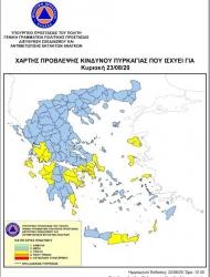 Παραμένει υψηλός ο κίνδυνος πυρκαγιάς στη Δυτική Ελλάδα την Κυριακή 23 Αυγούστου 2020