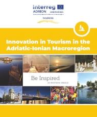 Καινοτόμες εφαρμογές στον τουρισμό – Περιφερειακό συνέδριο για τα αποτελέσματα του ευρωπαϊκού έργου InnoXenia