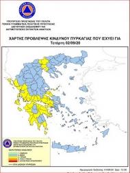 Υψηλός ο κίνδυνος πυρκαγιάς στη Δυτική Ελλάδα και την Τετάρτη 2 Σεπτεμβρίου 2020