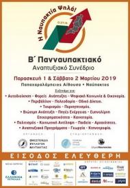 Στο Β΄ Πανναυπακτιακό Αναπτυξιακό Συνέδριο με στόχο την εξωστρέφεια συμμετέχει η Περιφέρεια Δυτικής Ελλάδας