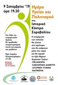 «Ημέρα Υγείας και Πολιτισμού» στο Ιστορικό Κάστρο Σαραβαλίου