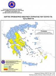Yψηλός ο κίνδυνος πυρκαγιάς την Τρίτη 9 Ιουλίου 2019 σε όλη τη Δυτική Ελλάδα – Τι πρέπει να προσέχουν οι πολίτες