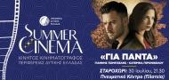 Περιφερειακός κινητός κινηματογράφος στο Σταροχώρι με την ελληνική ταινία «Για Πάντα»