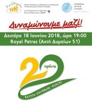 Επετειακή εκδήλωση για τα 20 χρόνια δράση του «Καλλίπολις»