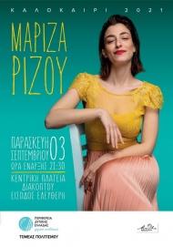 Συναυλία με τη Μαρίζα Ρίζου στο Διακοπτό