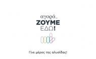 Παρουσίαση της πρωτοβουλίας «ΑγοράΖΟΥΜΕ εδώ» από τον Περιφερειάρχη και τους Προέδρους των Επιμελητηρίων της Δυτικής Ελλάδας