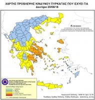 Υψηλός κίνδυνος πυρκαγιάς και αύριο Δευτέρα σε Αχαΐα- Ηλεία- Αιτωλοακαρνανία- Τι πρέπει να προσέχουν οι πολίτες