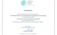 Στις 29 Αυγούστου η Ορκωμοσία του Νέου Περιφερειάρχη και των Περιφερειακών Συμβούλων Δυτικής Ελλάδας
