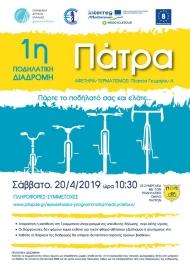 Στο Ευρωπαϊκό Δίκτυο Ποδηλατοδρόμων η Δυτική Ελλάδα – Το Σάββατο στην Πάτρα η πρώτη ποδηλατική διαδρομή για βιώσιμο παραθαλάσσιο τουρισμό