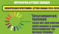Περιφέρεια: 6,2 εκατομμύρια ευρώ για τη στήριξη της μικρομεσαίας επιχειρηματικότητας - Ξεκινά το πρόγραμμα «Επιχειρηματική εκκίνηση»