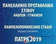 Η Περιφέρεια Δυτικής Ελλάδας στηρίζει το Πανελλήνιο Πρωτάθλημα Στίβου Ανδρών-Γυναικών