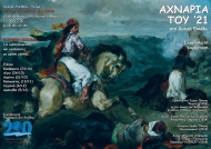 «Αχνάρια του 21 στη Δυτική Ελλάδα» - Σπονδυλωτή παράσταση από την Περιφέρεια Δυτικής Ελλάδας και το Ερασιτεχνικό Σχήμα «Ρεφενέ»