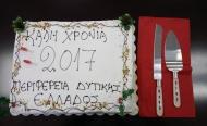 Απ. Κατσιφάρας: Το 2017 να κάνουμε μια ελπιδοφόρα και δημιουργική αρχή – Το πρώτο κομμάτι της βασιλόπιτας στους πολίτες της Περιφέρειας Δυτικής Ελλάδας