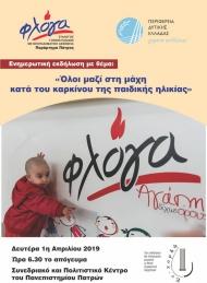 Περιφέρεια: Όλοι μαζί στη μάχη κατά του καρκίνου της παιδικής ηλικίας - Εκδήλωση τη Δευτέρα στην Πάτρα