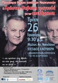 Η Περιφέρεια Δυτικής Ελλάδας συμμετέχει με εκδηλώσεις ,στην Παγκόσμια Ημέρα Κατά των Ναρκωτικών