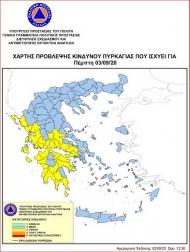 Παραμένει υψηλός ο κίνδυνος πυρκαγιάς στη Δυτική Ελλάδα την Πέμπτη 3 Σεπτεμβρίου 2020