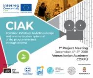 Ξεκινάνε γυρίσματα στη Περιφέρεια Δυτικής Ελλάδος – Προσέλκυση τουρισμού μέσω κινηματογράφου στο πλαίσιο του ευρωπαϊκού προγράμματος «CIAK»
