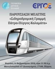Παρουσιάζεται η Μελέτη «Σιδηροδρομική Γραμμή Πάτρα-Πύργος-Καλαμάτα» την επόμενη Κυριακή στον Πύργο