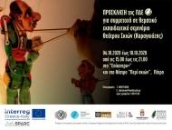 Θεματικό εκπαιδευτικό σεμινάριο για το Θέατρο Σκιών στο πλαίσιο του ευρωπαϊκού έργου «SPARC»
