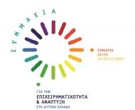 Ξεκίνησαν και συνεχίζονται οι εγγραφές για το Διεθνές Αναπτυξιακό Συνέδριο της ΠΔΕ