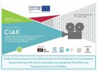 Διαδικτυακή ενημερωτική εκδήλωση για την ολοκλήρωση του Ευρωπαϊκού έργου Interreg CIAK και τη λειτουργία του γραφείου Film Office
