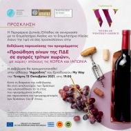 Πρόσκληση παρουσίασης του προγράμματος «Προώθησης οίνων της ΠΔΕ σε αγορές τρίτων χωρών» της Περιφέρειας Δυτικής Ελλάδας
