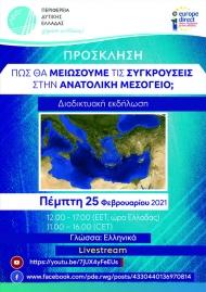 Διαδικτυακή εκδήλωση για τις συγκρούσεις στην Ανατολική Μεσόγειο από την Περιφέρεια Δυτικής Ελλάδος & το EUROPE DIRECT