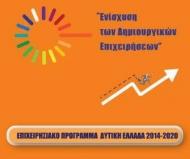 Με 7.800.000 ευρώ χρηματοδοτείται από την Περιφέρεια Δυτικής Ελλάδας η «Ενίσχυση των Δημιουργικών Επιχειρήσεων» –Παρουσιάζεται για πρώτη φορά το περιεχόμενο της προκήρυξης