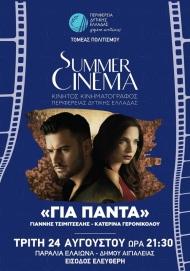 Κινητός κινηματογράφος στην παραλία Ελαιώνα από την Περιφέρεια Δυτικής Ελλάδας με την ταινία «Για Πάντα»