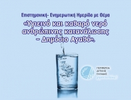 Ενημερωτικές ημερίδες για το νερό σε Αχαΐα και Αιτωλοακαρνανία