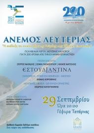 Περιφέρεια Δυτικής Ελλάδας και Περιφέρεια Στερεάς Ελλάδας συνδιοργανώνουν την εκδήλωση «Άνεμος Λευτεριάς» στη Γέφυρα Τατάρνας, αναδεικνύοντας τον ενιαίο ρόλο της Ρούμελης στην επανάσταση του 1821