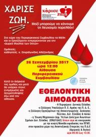 Ενημερωτική εκδήλωση για την αιμοδοσία στην Περιφέρεια Δυτικής Ελλάδας