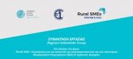 Πρόσκληση συμμετοχής στην τρίτη συνάντηση εργασίας στο πλαίσιο του προγράμματος RUR@L SMEs