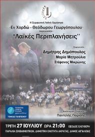 «Λαϊκές Περιπλανήσεις» στην Ακράτα από την Περιφέρεια Δυτικής Ελλάδας