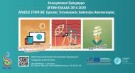 Χρηματοδοτούνται με 8 εκατ. ευρώ 95 επιχειρήσεις της Περιφέρειας Δυτικής Ελλάδας για ερευνητικά έργα ανάπτυξης και καινοτομίας στον τομέα προτεραιότητας της RIS3 - Εντυπωσιακό ενδιαφέρον και στον τομέα της Αγροδιατροφής
