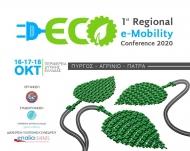 Στις 16, 17 και 18 Οκτωβρίου το 1ο Συνέδριο Ηλεκτροκίνησης Δυτικής Ελλάδας