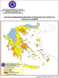 Απαγόρευση κυκλοφορίας οχημάτων και παραμονής εκδρομέων σε εθνικούς δρυμούς, δάση και ευπαθείς περιοχές σε Αχαΐα και Ηλεία λόγω υψηλού κινδύνου πυρκαγιάς