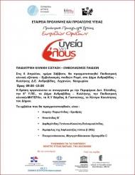 Παιδιατρική κλινική εξέταση και εμβολιασμοί παιδιών στο Δήμο Ανδραβίδας–Κυλλήνης