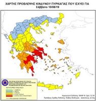Πολύ υψηλός ο κίνδυνος πυρκαγιάς το Σάββατο 10 Αυγούστου 2019 σε όλη τη Δυτική Ελλάδα - Απαγόρευση κυκλοφορίας οχημάτων και παραμονής εκδρομέων σε εθνικούς δρυμούς, δάση και ευπαθείς περιοχές