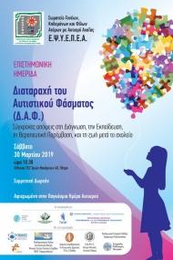 Επιστημονική ημερίδα για τον Αυτισμό - Σύγχρονες απόψεις στη Διάγνωση, την Εκπαίδευση και τη Ζωή μετά το σχολείο