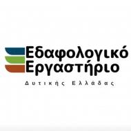Περιφέρεια Δυτικής Ελλάδας: Εκδήλωση για την κλιματική αλλαγή την Τετάρτη στην Αμαλιάδα