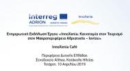 Την Τετάρτη ενημερωτική εκδήλωση στο Κατάκολο για καινοτόμες δράσεις στον Τουρισμό στην Μακροπεριφέρεια Αδριατικής - Ιονίου